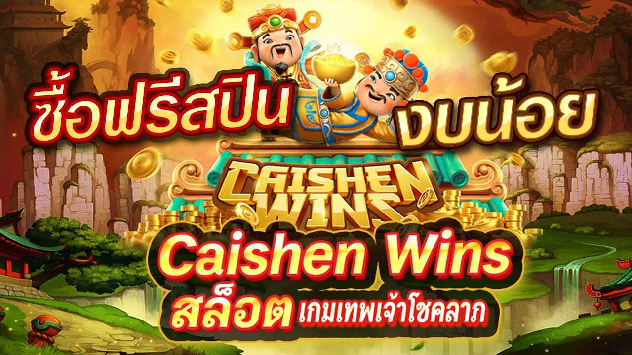 CAISHEN WINS ร่วมลุ้นไปกับเหล่าเทพแห่งโชคลาภที่ TS911N